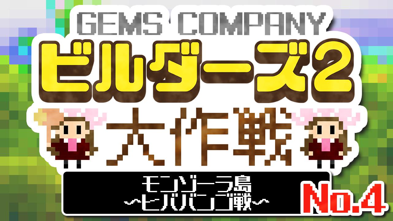 【実況プレイ】GEMSCOMPANYドラクエビルダーズ2大作戦 No.4【ストーリー編】【生配信】